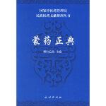 蒙药正典 柳白乙拉 民族出版社 9787105075485