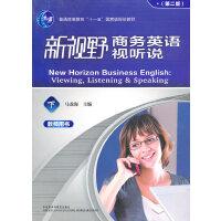 新视野商务英语视听说(第二版)下(教师用书)(附光盘)