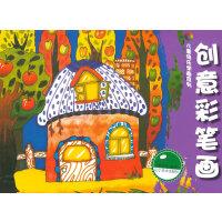 儿童快乐学画系列--创意彩笔画