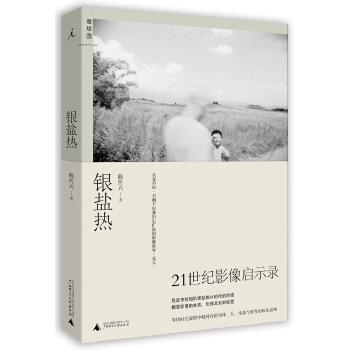 银盐热 21世纪影像启示录,银盐摄影时代终结的挽歌