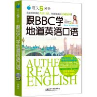 每天5分钟.跟BBC学地道英语口语