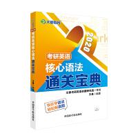 文都教育 王泉 2020考研英语核心语法通关宝典