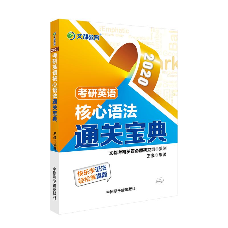 文都教育 王泉 2020考研英语核心语法通关宝典 结合考研英语真题演练,呈现语法知识点与考点的对应