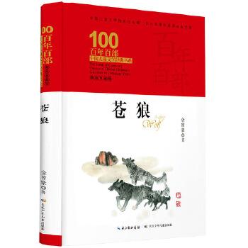 苍狼 百年百部精装典藏版  3-6年级学校老师推荐必读,曾获全国优秀儿童文学奖、中国图书奖,了不起的关于狼的动物世界。