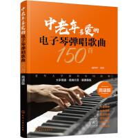 中老年喜爱的电子琴弹唱歌曲150首(简谱版)
