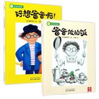 *畅销书籍*爸爸做的饭(精)+好想爸爸啊(精)/好玩的爸爸系列共2册