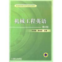 【正版二手书9成新左右】机械工程英语 叶邦彦,陈统坚 机械工业出版社