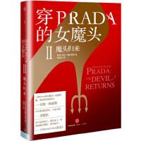【正版二手书旧书 8成新】穿PRADA的女魔头II:魔头归来 [美]劳伦・魏丝伯格,陈圆心 9787508649856