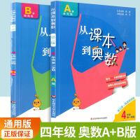 从课本到奥数 四年级上学期 A版+B版 四年级上册数学奥数思维训练举一反三