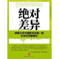 【新书店正版】*差异-纳斯达克中国新农业**股永业的创富路径 张翼 中信出版社 9787508622620