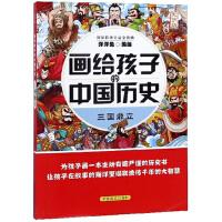 三国鼎立(大字版)/画给孩子的中国历史,洋洋兔 绘,中国盲文出版社,9787500285243