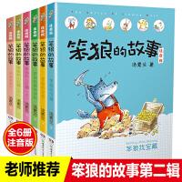 笨狼的故事注音版第二辑全6册 一年级儿童文学书籍 汤素兰著6-12岁亲子阅读晚安读本想象力幽默搞笑童话故事 二三年级小