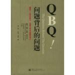 QBQ!问题背后的问题 [美]米勒,李津石,朱新丽 电子工业出版社 9787121005589