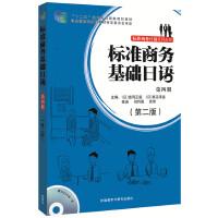 标准商务基础日语(第四册)(第二版)(配mp3光盘)