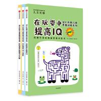 幼小衔接儿童思维训练系列(套装共3册)