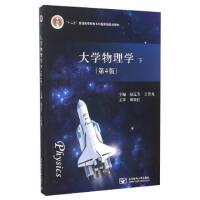 【二手书8成新】大学物理学下(第4版 赵近芳,王登龙 北京邮电大学出版社