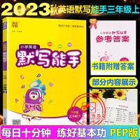 2020春小学英语默写能手三年级下册英语/3年级人教版PEP版