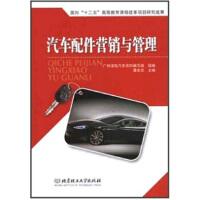 [正版二手旧书八五成新]:汽车配件营销与管理 谭本忠 9787564040116 北京理工大学出版社