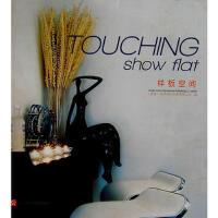 样板空间(精) 香港视界国际出版有限公司 江西科学技术出版社 9787539042480