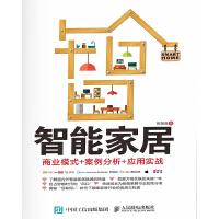 智能家居:商业模式 案例分析 应用实战