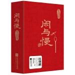 """闲与慢生活历(集阅读、收藏、实用功能于一体,堪称汪曾祺""""纸上收藏馆""""。)"""