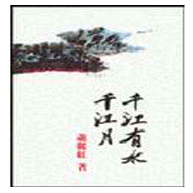 千江有水千江月 港台原版 萧丽红 联经出版事业(股)公司