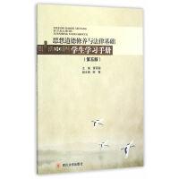 思想道德修养与法律基础学生学习手册(第五版)