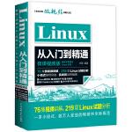 Linux从入门到精通(微课视频版)76集视频讲解219项Linux试题分析