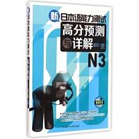 新日本语能力测试高分预测与详解(附光盘N3)