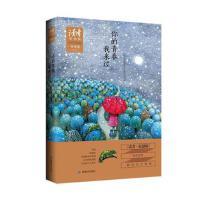 【XSM】《读者 原创版》2015年季度精选集 冬季卷:你的青春我来过 《读者原创版》编辑部 敦煌文艺出版社97875