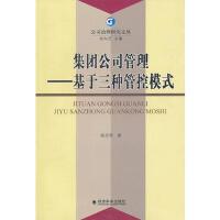 【旧书二手书9成新】集团公司管理---基于三种管控模式 陈志军 9787505895874 经济科学出版社