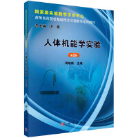 人体机能学实验(第2版)/周岐新,周岐新 著作,科学出版社,9787030382245