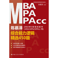 陈慕泽2019年管理类联考(MBA MPA MPAcc等)综合能力逻辑精选450题 陈慕泽著 中国人民大学出版社【新华