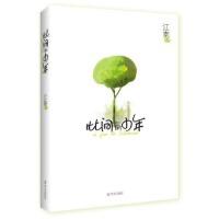 此间的少年(2010版) 江南,记忆坊出品,有容书邦 发行 华文出版社 9787507515121