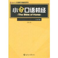小马口语机经(修订版)