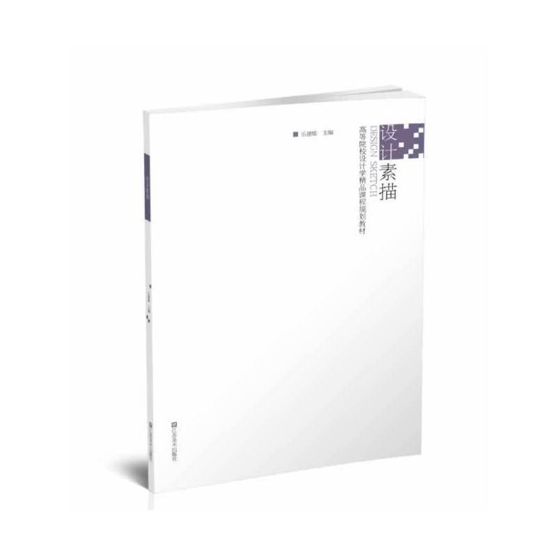 高等院校设计学精品课程规划教材-设计素描