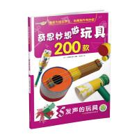 奇思妙想做玩具200款(5)-发声的玩具