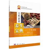 天然食材养生宝典――干果杂粮
