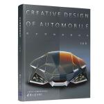 汽车造型创意设计