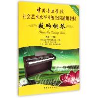 数码钢琴(9级-10级中国音乐学院社会艺术水平考级全国通用教材)