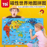 TOI世界地图磁性儿童拼图4-12岁男女孩磁力拼板擦写白板益智玩具