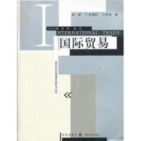 【正版二手书9成新左右】国际贸易 (美)林德特,王新奎 格致出版社