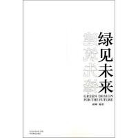 【二手书8成新】建筑先锋绿见未来 郝琳 中国林业出版社