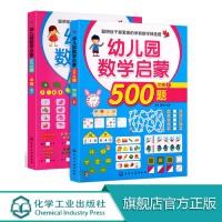 幼儿园数学启蒙500题中班(上下2册套装)学前数学题 学龄前儿童数学潜能思维开发 儿童书籍 幼儿园 数学教材用书