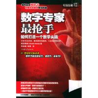 数字专家抢手(如何打造一个数学头脑)/经济新潮 (日)和田秀树 ,朱丽真,陈澄 汕头大学出版社