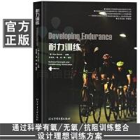 耐力训练 国外运动训练科学有氧无氧耐力耐力性运动训练项目书跑步自行车游泳铁人三项训练安排范例健身健美体育运动教材书籍