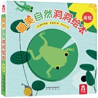 美自然洞洞绘本-青蛙 [法]玛加丽・阿特罗比/著,[法]奥利维娅・科斯纳/著,乐 未来出版社 978754175980