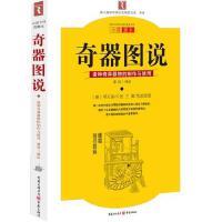 奇器图说-诸种奇异器物的制作与使用[德]邓玉函、[明]重庆出版社
