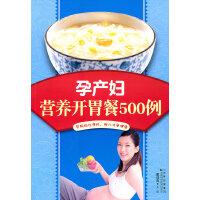 孕产妇营养开胃餐500例