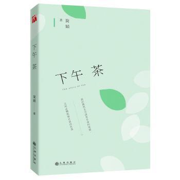 下午茶(pdf+txt+epub+azw3+mobi电子书在线阅读下载)